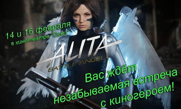 14 февраля в кинотеатре «Союз» г. Абинска состоится премьера фантастического боевика «Алита: Боевой ангел»