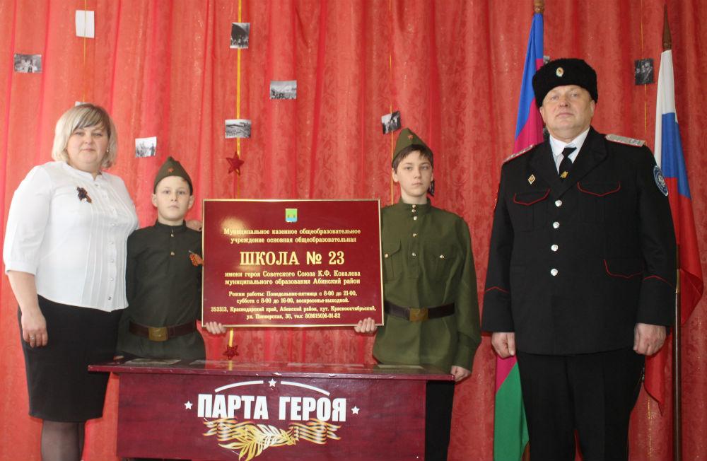 В школах Абинского района открылись «Парты Героя»