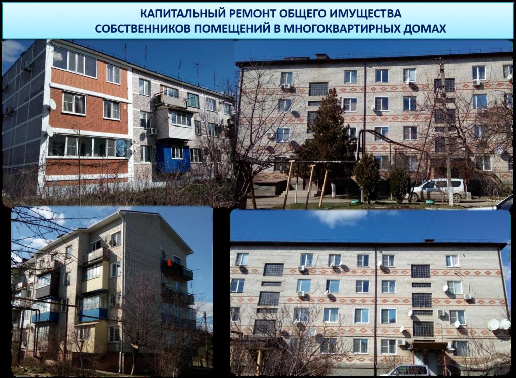 В поселке Ахтырском в ближайшее время начнется капитальный ремонт восьми многоквартирных домов