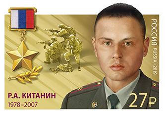 В честь Героев России выпустили почтовые марки