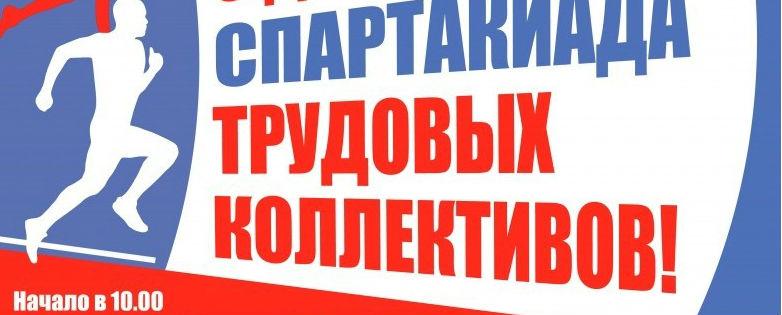 В расписании спартакиады трудовых коллективов Абинского городского поселения произошли изменения