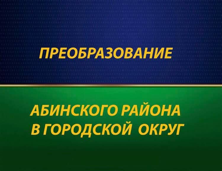 В поселениях Абинского района прошли публичные слушания