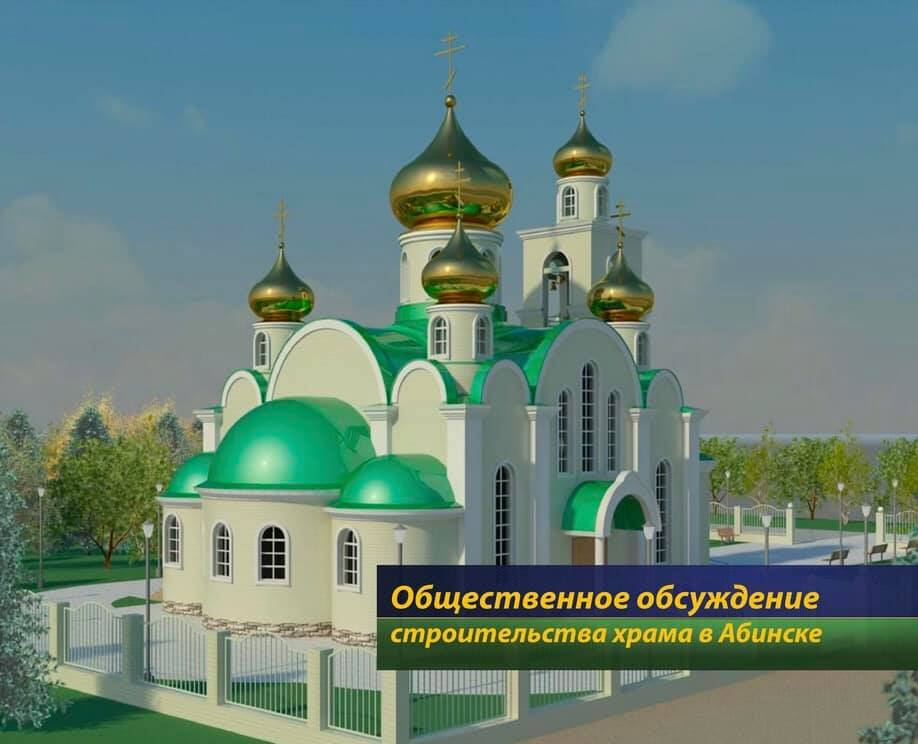 Абинчан пригласили поучаствовать в общественном обсуждении строительства храма Александра Невского