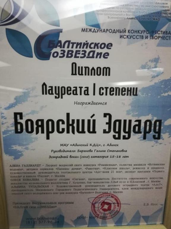 Абинчанин одержал победу в международном конкурсе-фестивале искусств и творчества «Балтийское созвездие»