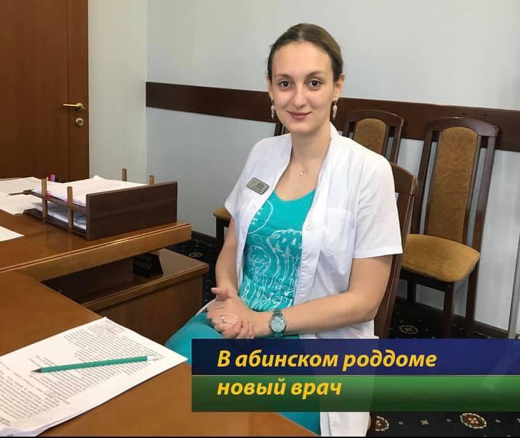 В Абинской Центральной районной больнице новый врач