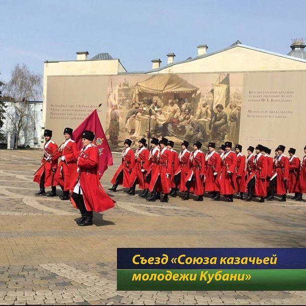Абинские казаки приняли участие в съезде Союза казачьей молодежи Кубани