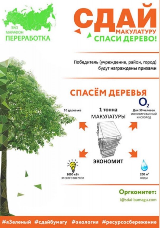 Абинск присоединится к Всероссийскому экомарафону «Сдай макулатуру – спаси дерево»