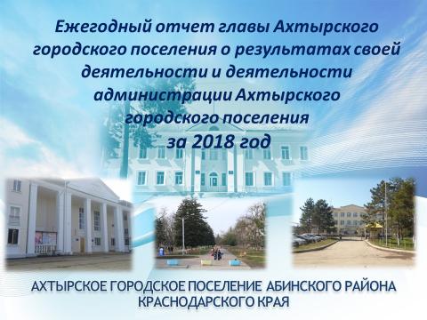 В Ахтырском городском поселении состоялась открытая сессия