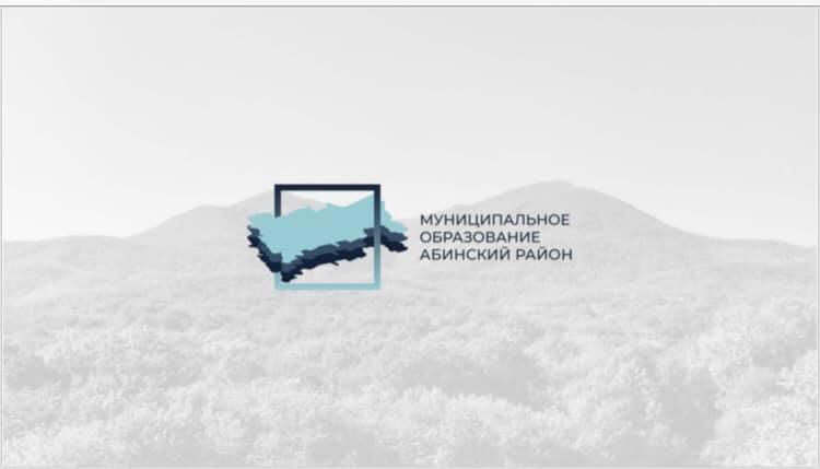 В Абинском районе приступили к работе по брендированию территории