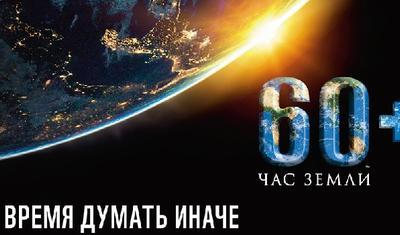 Абинский район 30 марта присоединится к международной акции «Час Земли»