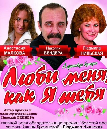 Московский театр современной комедии привезет в Абинск спектакль «Люби меня, как я тебя»