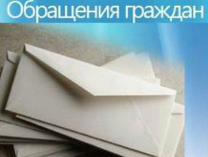 С начала года в администрацию Абинского района поступило 125 письменных обращений граждан