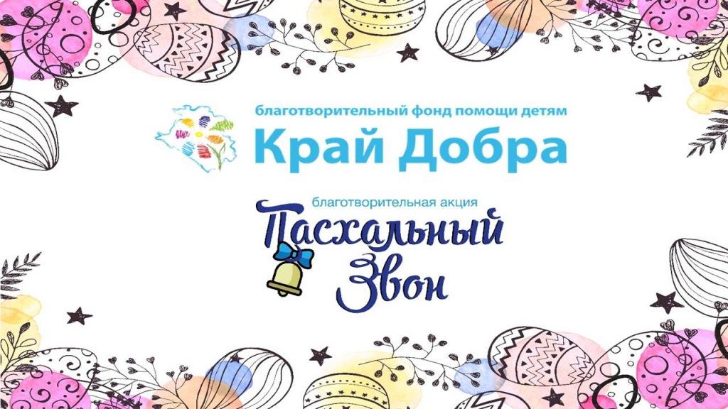 Благотворительный фонд помощи детям «Край добра» проводит акцию «Пасхальный звон»