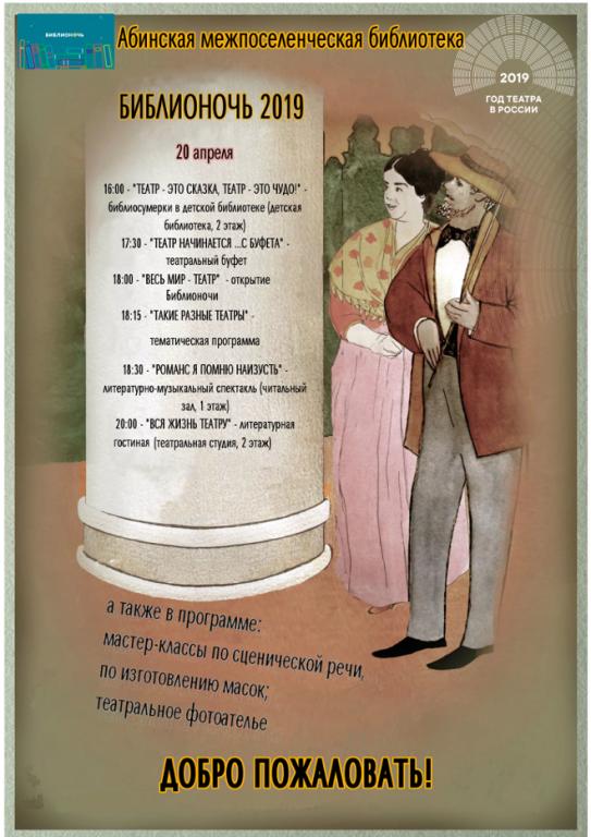 Абинск и «Библионочь-2019»: абинчан и гостей города приглашают на «дегустацию» литературных произведений о театре