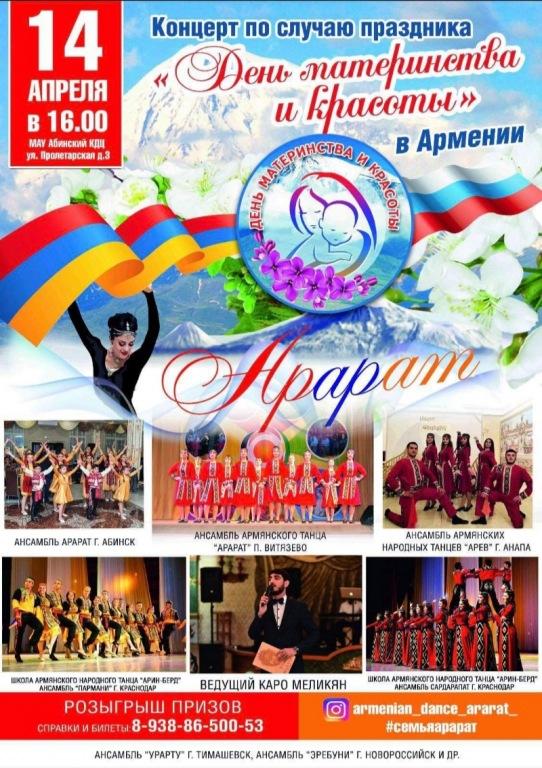 В Абинском КДЦ состоится концерт по случаю Дня материнства и красоты в Армении