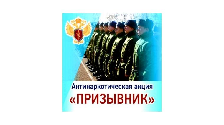 Абинские полицейские участвуют во Всероссийской акции «Призывник»