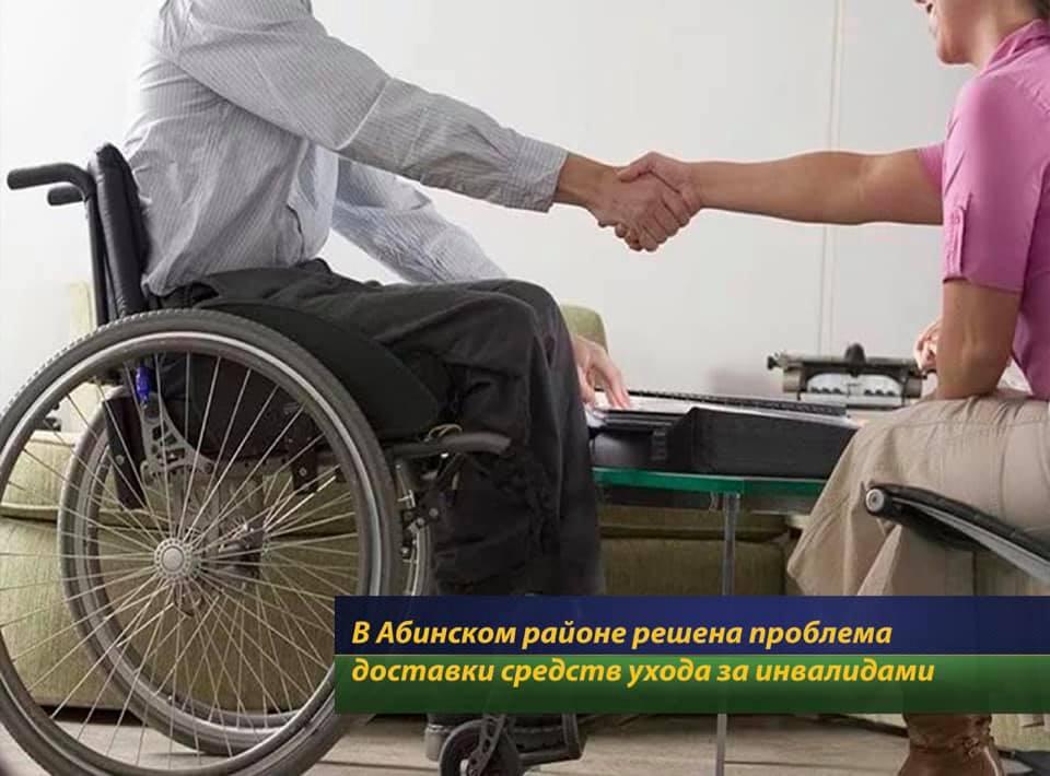 Вопрос обеспечения средствами реабилитации инвалидов, проживающих на территории Абинского района, требует особого контроля