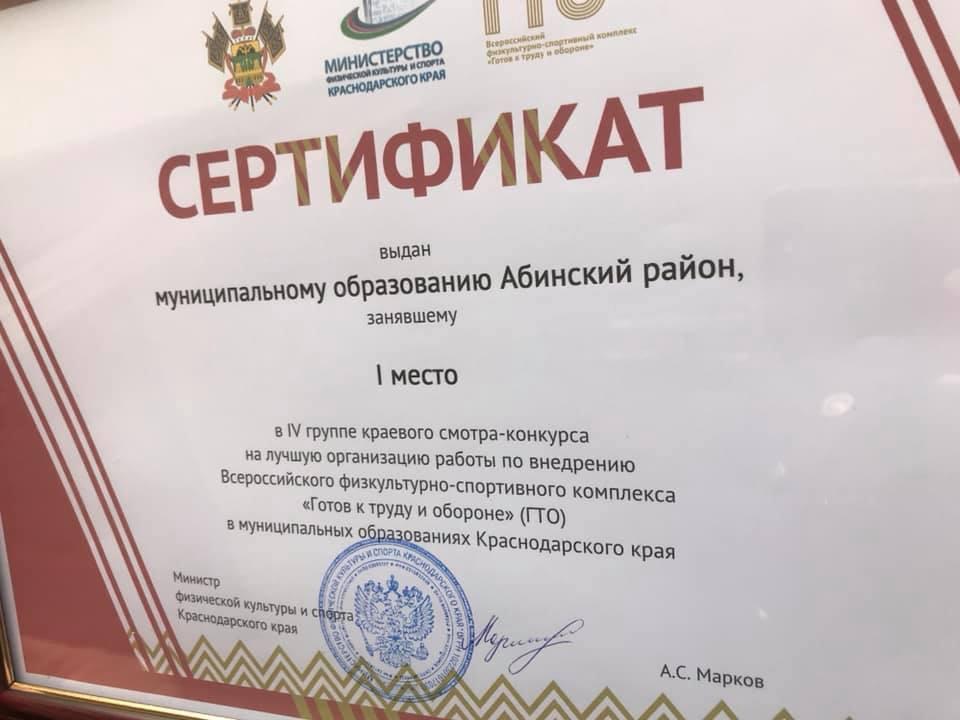 Абинский район занял I место в IV группе краевого смотра-конкурса на лучшую организацию по внедрению комплекса ГТО