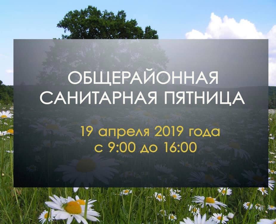 В Абинском районе пройдет общерайонная санитарная пятница