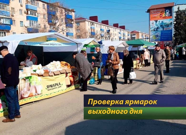 В Абинском районе проверили ярмарки выходного дня
