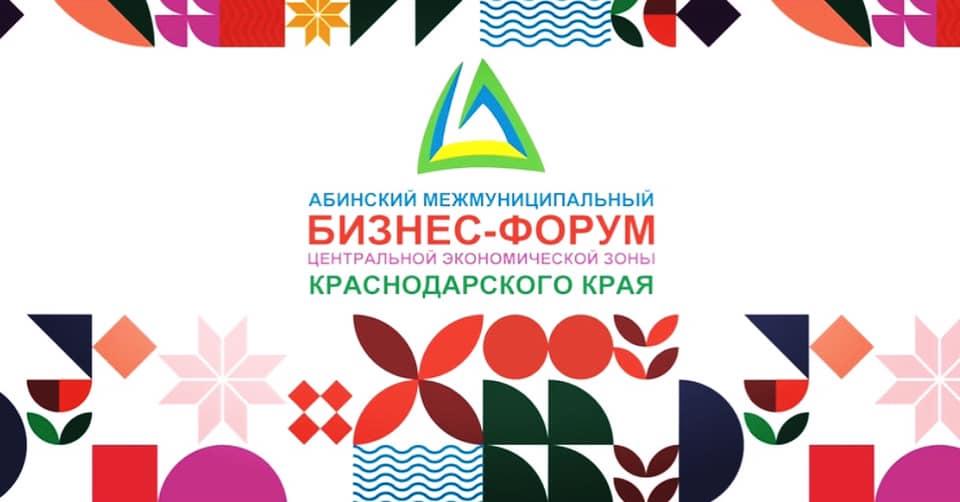 Абинский район готовится к встрече гостей из 11 муниципалитетов края