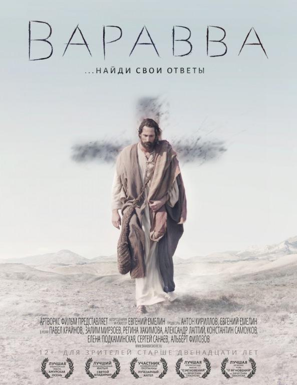 25 апреля, за три дня до Пасхи, в российский прокат выходит историческая драма «Варавва»