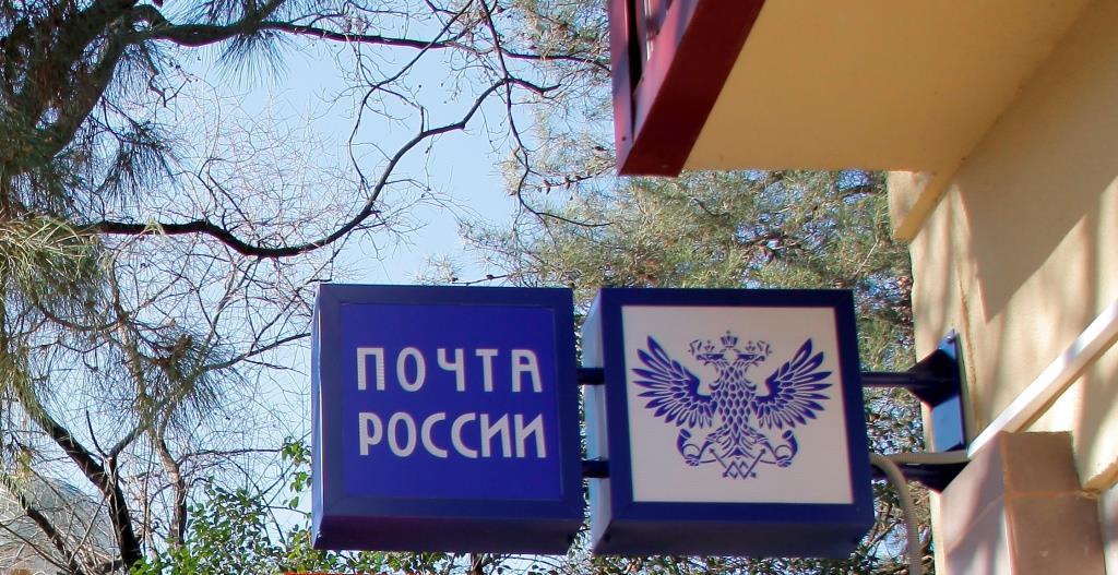 Почта России запустила платежный онлайн-портал