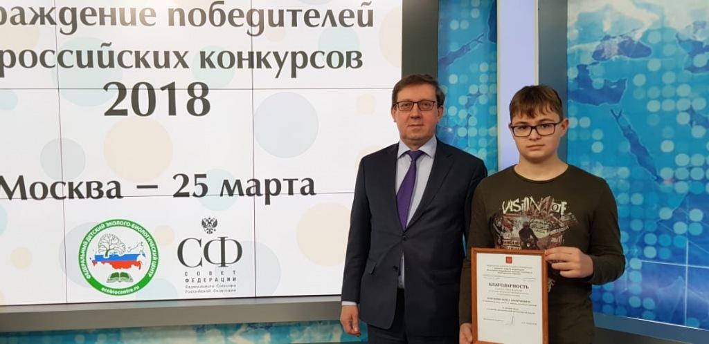 Абинский восьмиклассник стал победителем всероссийской акции