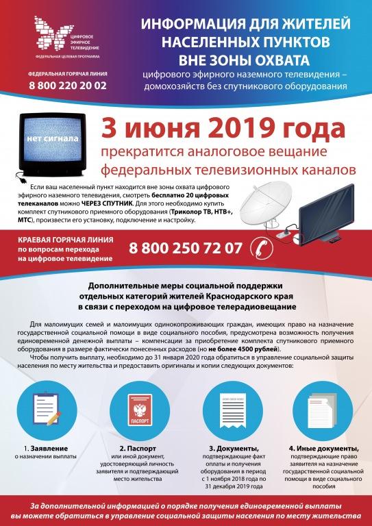 3 июня прекратится аналоговое вещание федеральных российских каналов