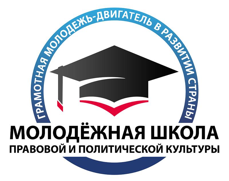 В молодежной школе правовой и политической культуры в Абинске проводятся занятия