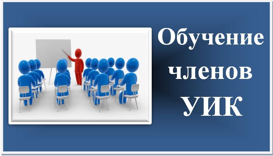 В Абинском районе пройдут семинары для членов УИК