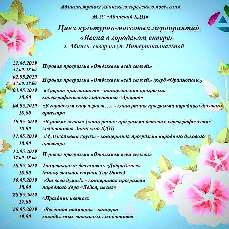 Каждые выходные Абинский КДЦ проводит для жителей и гостей города развлекательные программы