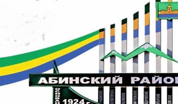 В администрации Абинского района состоялся оргкомитет по подготовке и проведению празднований 1 и 9 Мая
