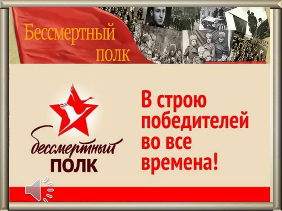 В Абинском районе идет подготовка организации шествия Бессмертного полка