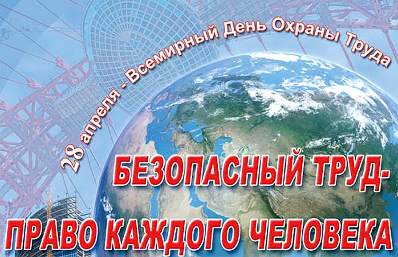 Представители 110 организаций Абинского района приняли участие в районной конференции, посвященной Всемирному дню охраны труда