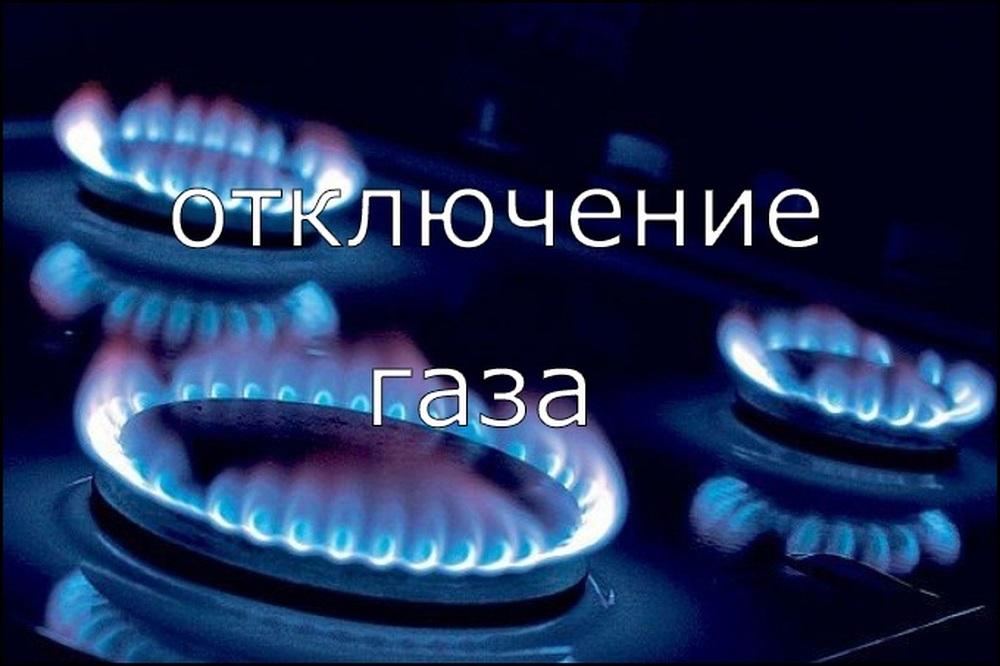 В станице Холмской отключат газ