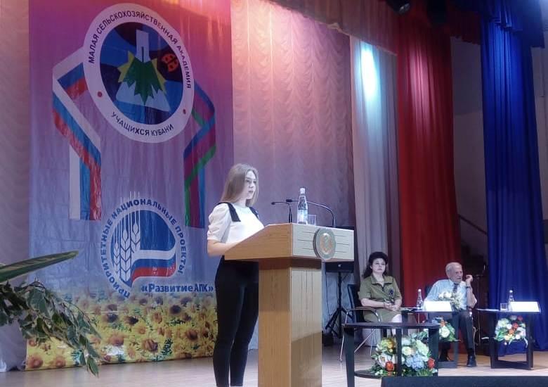 Школьники из Абинского района стали победителями и призерами краевой научно-практическая конференция Малой сельскохозяйственной академии учащихся