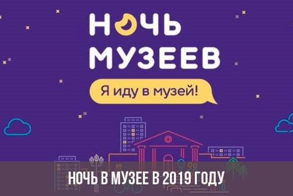 Абинский район готовится к «Ночи музеев»