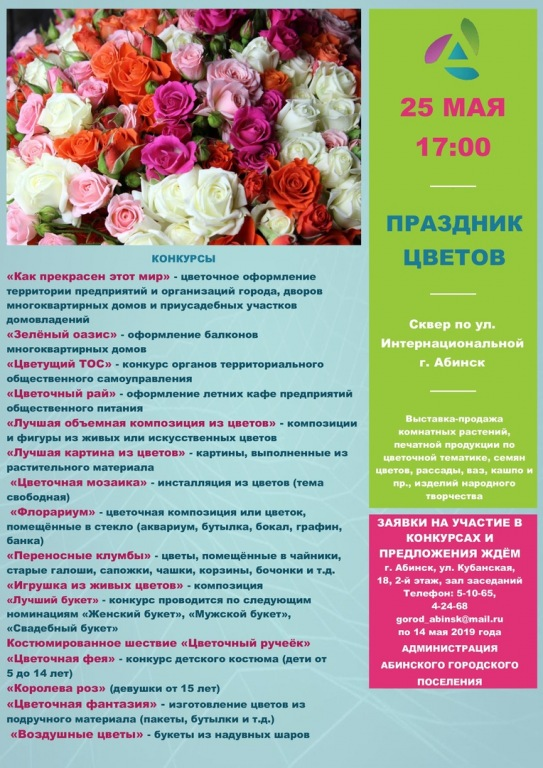 В Абинске впервые пройдет праздник цветов