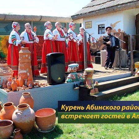 Творческая делегация из Абинского района выступила на краевом празднике в выставочном комплексе «Атамань»