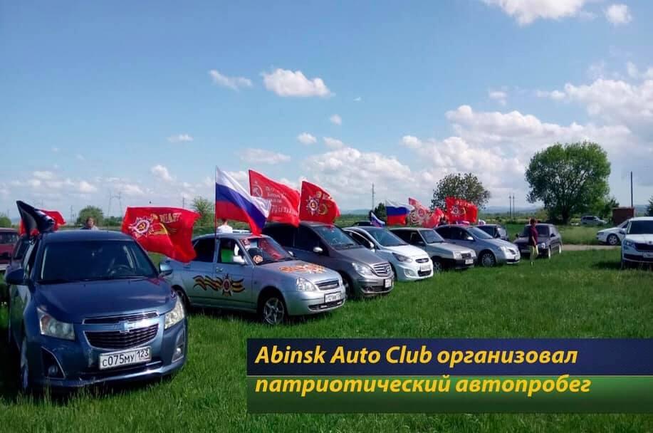 В Абинском районе прошел автопробег к Дню Победы