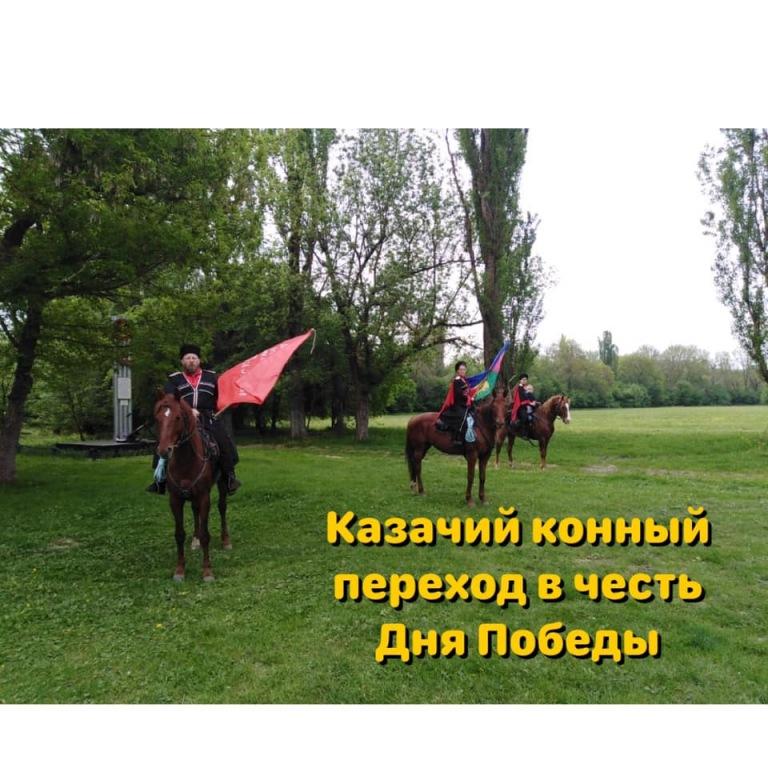 Через Абинский район прошёл казачий конный переход