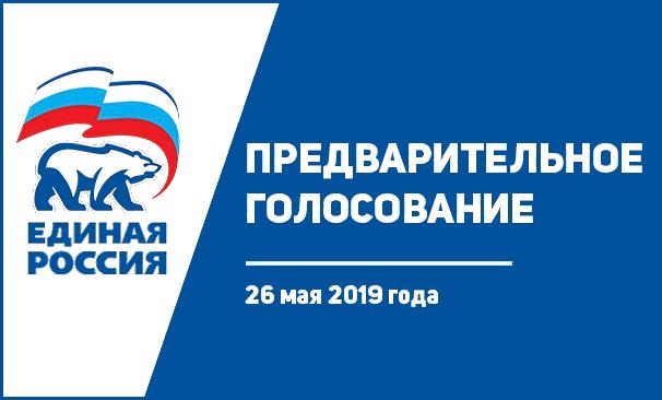 В Абинском районе состоится предварительное голосование