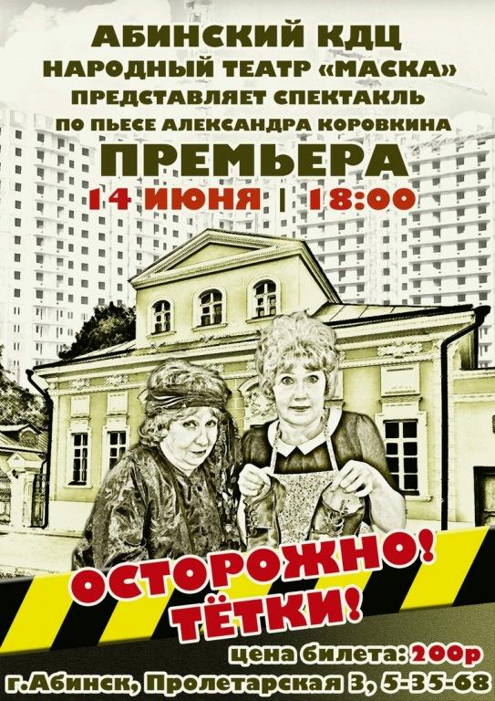Абинский КДЦ приглашает на спектакль «Осторожно! Тетки!»
