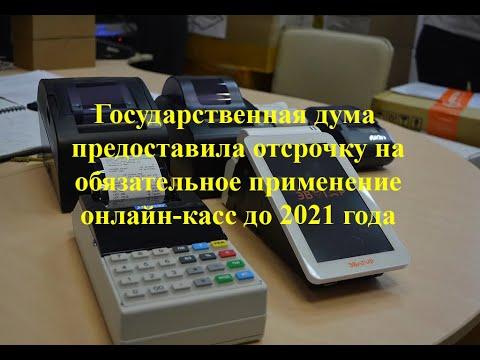 Госдума приняла закон об отсрочке до середины 2021 года применения касс для ИП