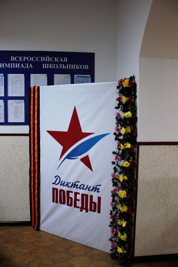 «Диктант Победы» написали в Абинском районе