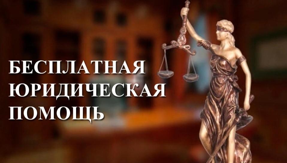 Определенные категории граждан Абинского района смогут получить бесплатную юридическую помощь