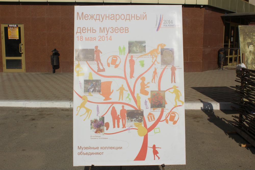 В Абинске прошла «Ночь музеев»