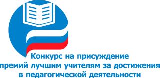 Три педагога из Абинского района представили свой опыт работы на очном этапе конкурса на присуждение премий лучшим учителям за достижения в профессиональной деятельности