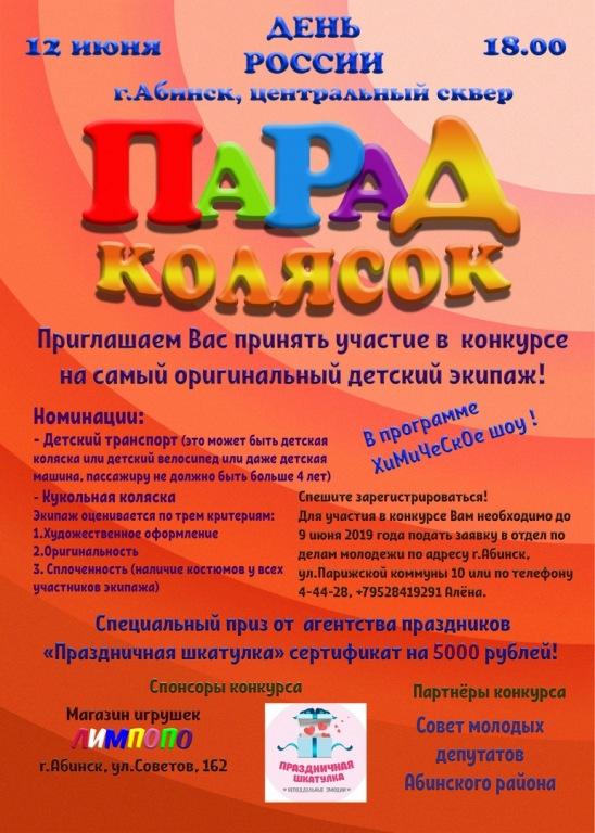 В Абинске пройдет традиционный парад колясок